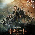 今日の映画 – ホビット 竜に奪われた王国(The Hobbit: The Desolation of Smaug)