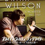 今日の映画 – ブライアン・ウィルソン ソングライター ザ・ビーチ・ボーイズの光と影 (Brian Wilson: Songwriter 1962 – 1969)