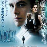 今日の映画 – エージェント:ライアン(Jack Ryan: Shadow Recruit)