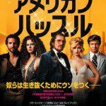 今日の映画 – アメリカン・ハッスル(American Hustle)