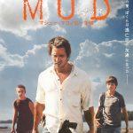 今日の映画 – MUD -マッド- (Mud)