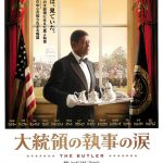 今日の映画 – 大統領執事の涙(The Bulter)