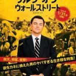 今日の映画 – ウルフ・オブ・ウォールストリート(The Wolf of Wall Street)