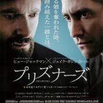 今日の映画 – プリズナーズ(Prisoners)