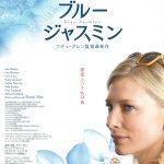 今日の映画 – ブルー・ジャスミン(Blue Jasmin)