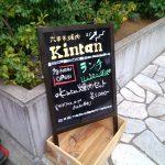 六本木焼肉 Kintan [六本木]