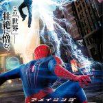 今日の映画 – アメイジング・スパイダーマン2(The Amazing Spider-Man 2)