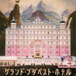 今日の映画 – グランド・ブダペスト・ホテル(The Grand Budapest Hotel)