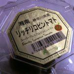 ベランダ菜園 – リッチリコピントマトを食べて種を蒔く