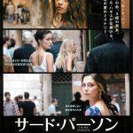 今日の映画 – サード・パーソン(Third Person)