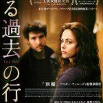 今日の映画 – ある過去の行方(Le passé)