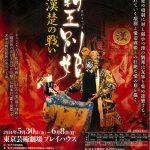 京劇を初観劇 – 覇王別姫