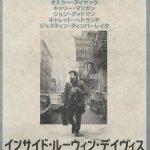 今日の映画 – インサイド・ルーウィン・デイヴィス 名もなき男の歌(Inside Llewyn Davis)