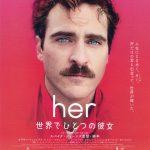 今日の映画 – her/世界にただひとつの彼女(Her)