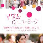 今日の映画 – マダム・イン・ニューヨーク(English Vinglish)