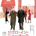 今日の映画 – ジゴロ・イン・ニューヨーク(Fading Gigolo)
