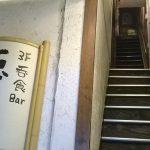 佐藤酒造の会 in 新宿徳利