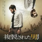 今日の映画 – 複製された男(Enemy)