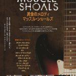 今日の映画 – 黄金のメロディ マッスル・ショールズ(Muscle Shoals)