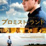 今日の映画 – プロミスト・ランド(Promised Land)