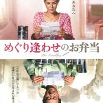 今日の映画 – めぐり逢わせのお弁当(The Lunchbox)