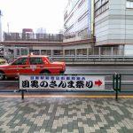 目黒のさんま祭り 2014