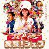 今日の映画 – 祝宴!シェフ (総舗師:移動大厨)