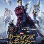 今日の映画 – ガーディアン・オブ・ギャラクシー(Guardians of the Galaxy)