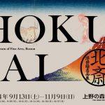 北斎展 – 上野の森美術館