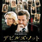 今日の映画 – デビルズ・ノット (Devil's Knot)