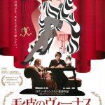 今日の映画 – 毛皮のヴィーナス(Venus in Fur)