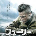 今日の映画 – フューリー (Fury)