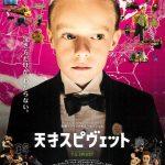 今日の映画 – 天才スピヴェット (The Young and Prodigious T.S. Spivet)