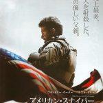 今日の映画 – アメリカン・スナイパー(American Sniper)