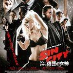 今日の映画 – シン・シティ 復讐の女神 (Sin City: A Dame to Kill for)