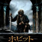 今日の映画 – ホビット 決戦のゆくえ (The Hobbit: The Battle of the Five Armies)