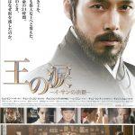 今日の映画 – 王の涙 イ・サンの決断(逆鱗)