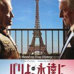 今日の映画 − パリよ、永遠に(Diplomatie)