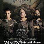 今日の映画 – フォックスキャッチャー(Foxcatcher)