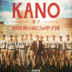今日の映画 – KANO 1931海の向こうの甲子園(KANO)