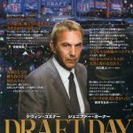 今日の映画 – ドラフト・デイ(Draft Day)