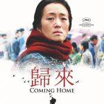今日の映画 – 妻への家路(帰来)