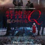 今日の映画 – 特捜部Q 檻の中の女(Kvinden i buret)