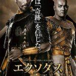 今日の映画 – エクソダス 神と王(Exodus: Gods and Kings)
