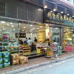 乾物屋通り [香港:徳輔道西]
