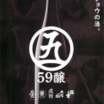 59醸酒試飲交流会 [銀座]