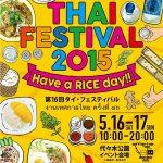 タイ・フェスティバル2015 [代々木]