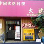 大連 中国家庭料理 [三田]