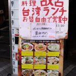 台湾料理故宮 [渋谷]