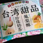 チロルチョコ新バージョン『台湾甜品』